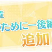 ブシロード、『スクスタ』虹ヶ咲学園スクールアイドル同好会2ndライブの最速先行抽選キャンペーンを開催