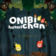 ポノス、新作ゲームアプリ『ONIBIちゃん ひとり』『ONIBIちゃん ふたり』を配信開始 炎の妖精ONIBIちゃんを操作してハイスコアを目指そう