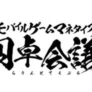 ユニティ、「Unite 2017 Tokyo」でモバイルゲームマネタイズ円卓会議を開催 テーマは「カジュアルゲーム」「ソーシャルゲーム」「版権タイトル」