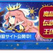 マーベラス、『剣と魔法のログレス いにしえの女神』にて「ヴァルハラ&女神Ⅱ確率2倍ガチャ」や「深海物語」のクエストを追加!