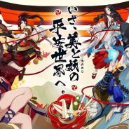 NetEase Games、『陰陽師本格幻想RPG』で2周年を記念したコラボカフェを池袋と渋谷の2店舗で開催決定! 公式グッズの販売も
