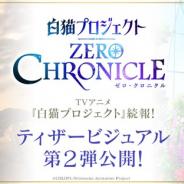 コロプラ、TVアニメ「白猫プロジェクト ZERO CHRONICLE」の続報を公開 第2弾ティザービジュアルやメインキャストからのコメントなど