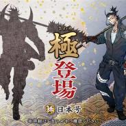 DMM GAMESとニトロプラス、『刀剣乱舞-ONLINE-』で日本号の「極(きわめ)」の姿を実装!