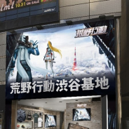 NetEase Games、『荒野行動』のアプリ配信1周年を記念して東京渋谷にポップアップストア「荒野行動 渋谷基地」を12月20日より期間限定オープン
