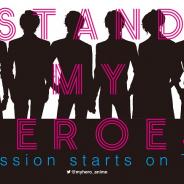女性向けシナリオ×パズルゲームアプリ『スタンドマイヒーローズ』のTVアニメ化が決定!