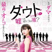 ボルテージの人気作品『ダウト-嘘つきオトコは誰?-』を原作とした映画が2019年秋以降に公開決定! 主演は堀田茜さん! ティザービジュアルも解禁に!