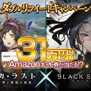 フジゲームス、『アルカ・ラスト 終わる世界と歌姫の果実』の事前登録者数が1万5000人を突破! 『ブラックステラ』との連動キャンペーンも開催