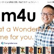 ヒューマンアカデミー、 ゲーム業界を代表するクリエーターを迎えたトークイベント「Gm4u」を開催…記念すべき第1回目は岡本吉起氏が登壇