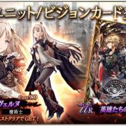 スクエニ、『FFBE幻影戦争』で新ユニット「ヴェルヌ」、新ビジョンカード「英雄たちの邂逅」が登場!