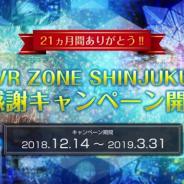 バンダイナムコアミューズメント、「VR ZONE SHINJUKU」で3月21日から、4400円でVRアクティビティが遊び放題企画を実施