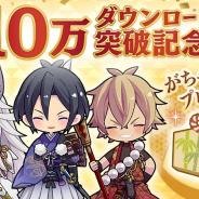 サイバード、『イケメン源氏伝 あやかし恋えにし』が10万ダウンロードを突破! 「がちゃ札3枚」をプレゼントするキャンペーンを実施