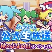 セガゲームス、『ぷよぷよ!!クエスト』公式生放送の追加情報を公開 MCに石黒千尋さん、追加ゲストに白川周作さんが出演決定!