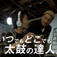 バンナム、『太鼓の達人プラス★新曲取り放題!』で「おまけタイマー」の新機能を実装 EXILEのMAKIDAI、関口メンディーのボイスも収録