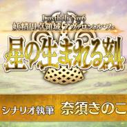 FGO PROJECT、『Fate/Grand Order』で第2部第6章「Lostbelt No.6 妖精円卓領域 アヴァロン・ル・フェ 星の生まれる刻」を本日開幕