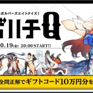 セガゲームス、『リボルバーズエイト』の生放送「リボハチQ」を10月19日20時より配信 視聴者参加型クイズなどを実施!