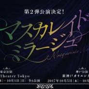 「うたの☆プリンスさまっ♪」オフィシャルプロジェクト「劇団シャイニング」第2弾の『マスカレイドミラージュ』9月28日より上演決定!