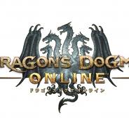 カプコン、オンラインゲーム『ドラゴンズドグマ オンライン』のサービスを2019年12月5日をもって終了…サービス開始から約4年3ヶ月で