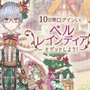 DMM GAMES、『Alice Closet』にてクリスマス衣装が手に入るスペシャルログインボーナスを開催!