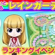 KADOKAWAエンターブレイン、『いただきストリート for au』で新マップ「レインガーデン」を配信…イベントも開催