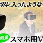上海問屋、240グラムの超軽量スマホ用VRゴーグルを販売 価格は1599円