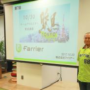 【イベント】ゲームクリエイター育成講座「駿馬」がついに東京で開催! 大阪・名古屋で好評だったファリアー主催のイベントをレポート!