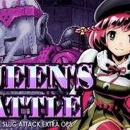 SNKプレイモア、『メタルスラッグ アタック』で期間限定イベント「QUEEN'S BATTLE」を開催