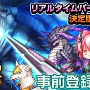 ソーシャルゲームファクトリー、ヤマダゲームで多人数参加型RPG『ドラゴンハンター UTOPIA』の事前登録を開始