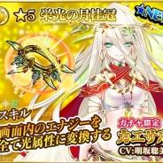 アクロディア、『魔法陣少女 ノブナガサーガ』に「カエサル(CV:明坂聡美さん)」が初登場 新キャラ登場記念に各種キャンペーンを開催