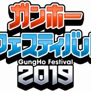 ガンホー、「ガンホーフェスティバル2019」のステージスケジュールを発表! 「パズドラチャンピオンズカップ2019」や最新情報の発表も