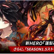 NGELGAMES、『ヒーローカンターレ』に新HERO「蓮梨花」が参戦! SEASON1.5ストーリー追加