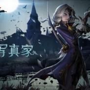 NetEase Games、『IdentityⅤ 第五人格』でイケメンハンター「写真家」を追加!