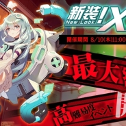 Six Waves、『戦場のツインテール』で最高難易度の新イベント「新装!X入隊!」を開催 イベントをクリアして限定兵士「X」を手に入れよう