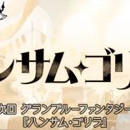Cygames、『グランブルーファンタジー』でイベント「ハンサム・ゴリラ」を11月21日より復刻開催すると予告!