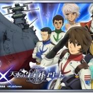 KLab、『天空のクラフトフリート』がTVアニメ「宇宙戦艦ヤマト2199」とのコラボキャンペーンを開催 Twitterリツイートキャンペーンも実施