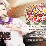 DMM GAMES、『なむあみだ仏っ!-蓮台 UTENA-』にてバレンタインイベントを開始! 衣装替え機能も実装