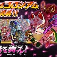 アソビズム、『ドラゴンポーカー』でバトルイベント「第8回 コロシアム本戦」を開催!
