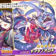 DMM GAMES、『あやかしランブル!』にてお正月衣装の「★5ヤマタノオロチ」を追加! 限定イベントも開催