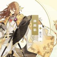 ビリビリ、癒し系中華料理擬人化RPG『食物語』にて「佛跳牆」(CV緑川光)のキャラクターPVを公開