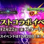 Netmarble Games、『リネージュ2 レボリューション』で『モンスト』とのコラボを12月22日より実施 クリスマスイベントも12月20日よりスタート!