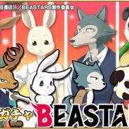 ラクジン、『戦国パズル!!あにまる大合戦』で「BEASTARS ビースターズ」コラボイベントを開催!