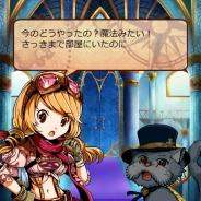 D3パブリッシャー、『脱出ハンター!ネコと魔法と 100 の謎』Androidアプリ版をリリース…謎解き&ストーリーが楽しめる脱出ゲーム