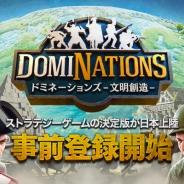 ネクソン、世界的大ヒットを記録した『DomiNations』の日本配信を決定…事前登録も実施 石器時代から宇宙時代までも体験できるRTS