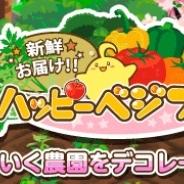 SEモバイル&オンライン、ソーシャル農園シミュレーションゲーム『ハッピーベジフル』が「ゲソてん」での事前登録キャンペーンを開始