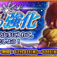 Snail Games Japan、『太極パンダ ~はじまりの章~』にて大力丸や上昇丸が手に入るイベント「冬の強化」を開催!