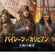 JOYCITY、『パイレーツ・オブ・カリビアン 大海の覇者』で戦闘システム「死の海」などを追加するアップデートを実施