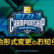 KONAMI、『プロ野球スピリッツA』の最強プレイヤーを決めるeスポーツ大会「プロスピA チャンピオンシップ」2020シーズンの大会形式変更を発表