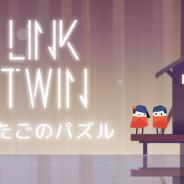 ワーカービー、『ふたごのパズル -Link Twin-』をApp Passで提供開始!!