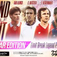 KONAMI、『ウイクラ』で「NewYearキャンペーン」開催中! メッシ、ロナウドら3選手の「クラブアイコン」が手に入るSPパックも