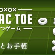 ワーカービー、『まるばつゲーム』を「Yahoo!ゲーム」内の「かんたんゲーム」で提供開始!