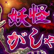 アソビモ、『アヴァベルオンライン』でレイドイベント「妖怪がしゃどくろ」を開催! 復活不能なダンジョンに新ボス登場